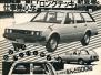 JDM Toyota Carina A67 1600 DX
